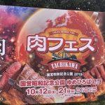 犬同伴可「肉フェス昭和記念公園2018」に行って肉を食べてきました!