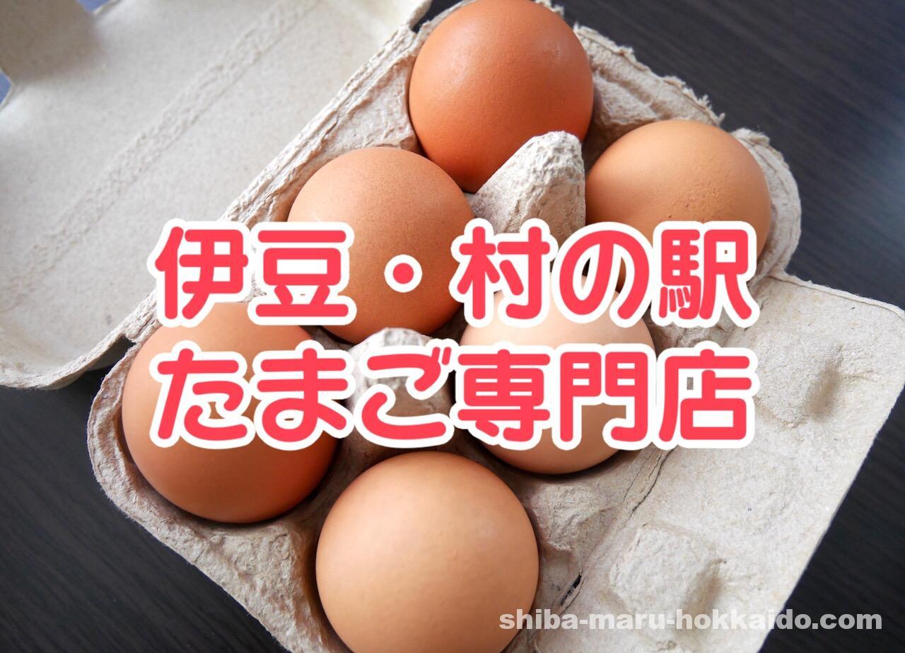 テラスペット同伴可!伊豆・村の駅「たまご専門店 TAMAGOYA」にいってきました!