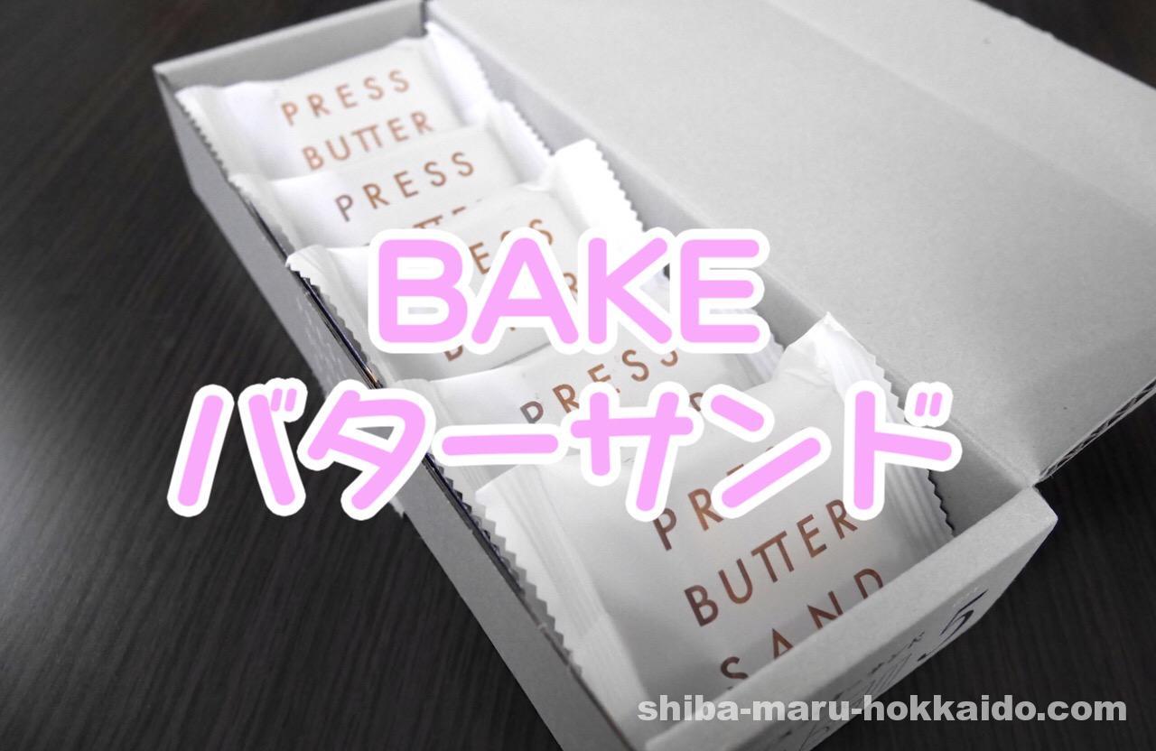 きのとやの大ファン道産子がバターサンド専門店「PRESS BUTTER SAND」に行ってきた!