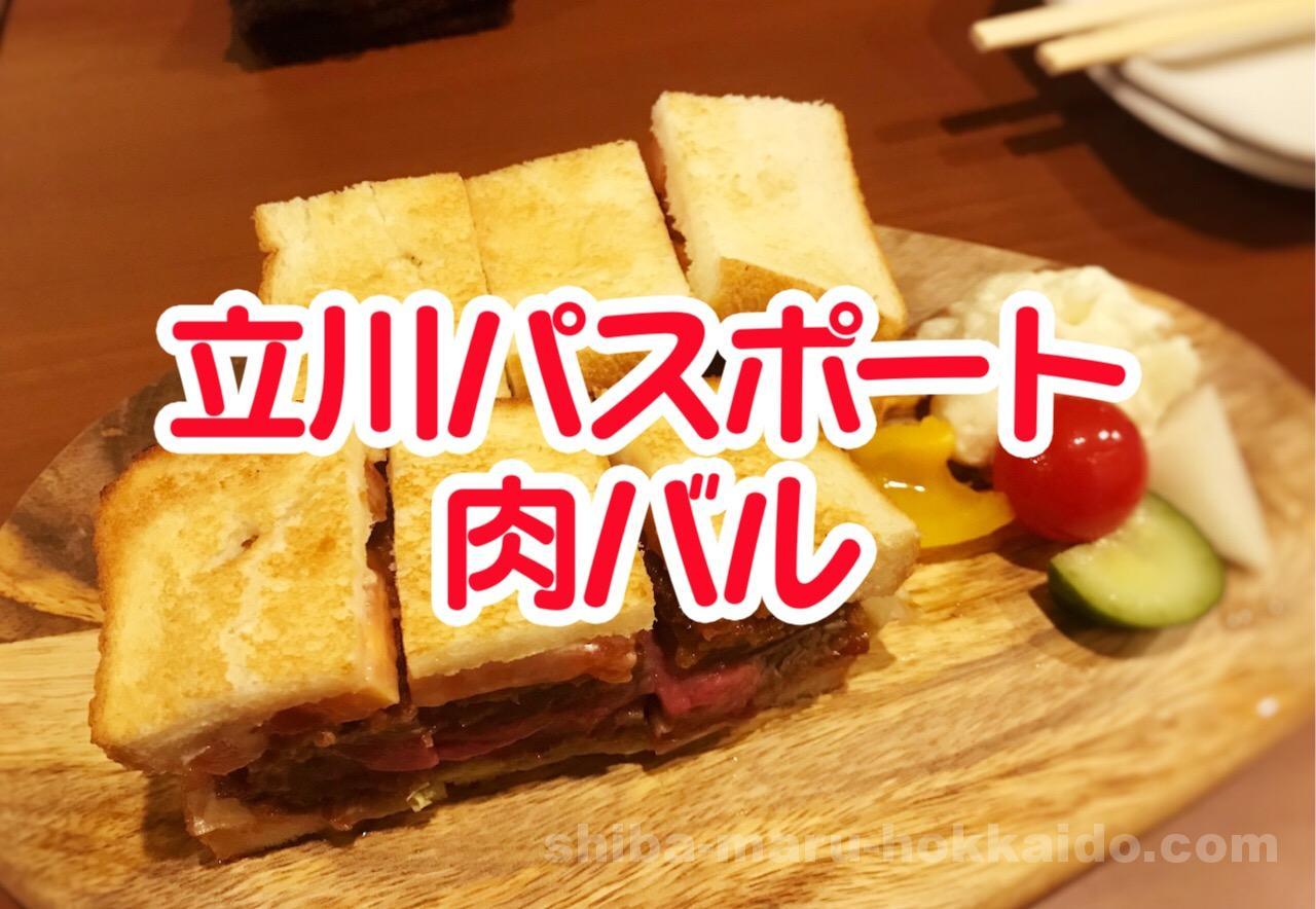 立川の肉バル・オイスター・パフェ 西洋料理Parfaitでお得なランチ!