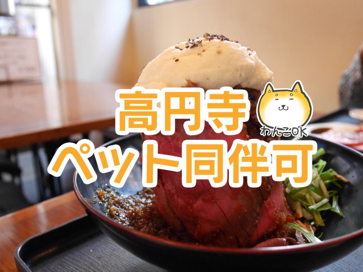 柴犬まると高円寺のMEAT MARKET (ミートマーケット)にいってきた!