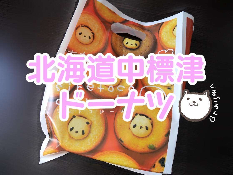 可愛いと人気爆発中な北海道のシレトコドーナツの感想を真剣に語る!