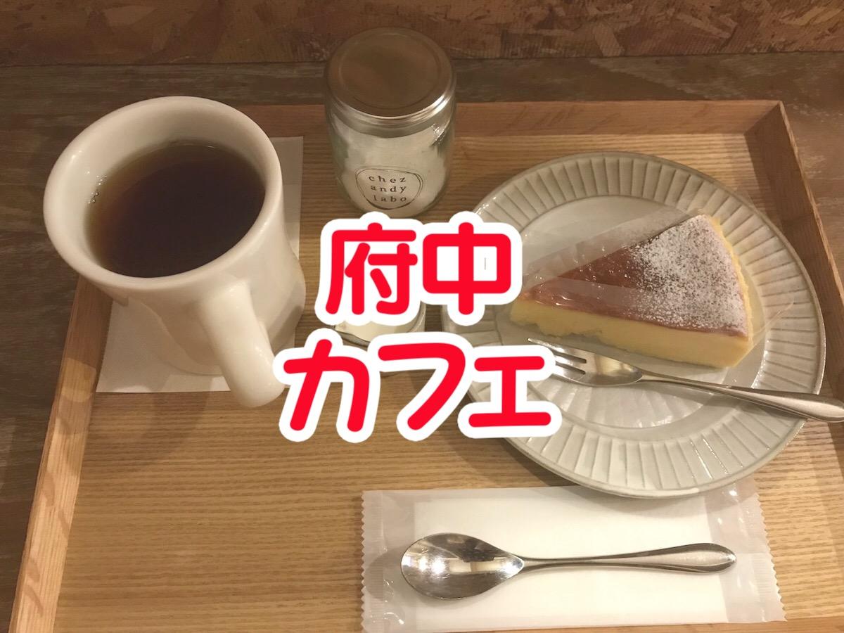 府中のchez andy labo(シェ アンディ ラボ)の洋菓子とかき氷が気になったのでいってきた!