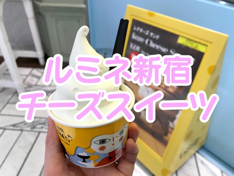 チーズ好きはたまらん!Now on Cheese♪(ナウオンチーズ)ルミネ新宿店にいってきた!