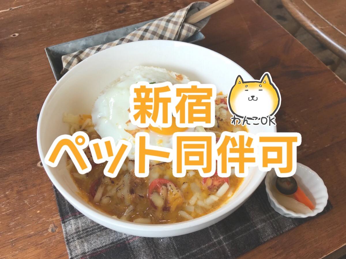 新宿で店内ペット同伴可!BOWLS cafe (ボウルズカフェ)にいってきました!