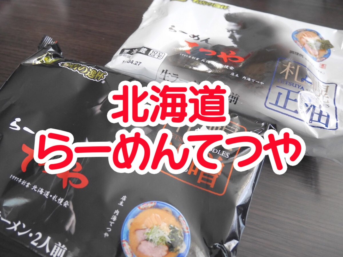 札幌で人気の「らーめんてつや」が自宅で食べられる!?道産子だし迷わず買ってみた!