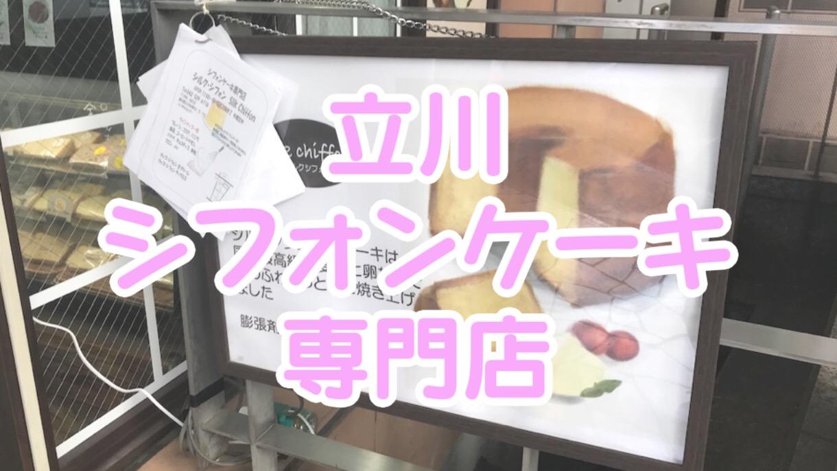 立川で「シフォンケーキ専門店シルク・シフォン」を見つけたのでいってみた!