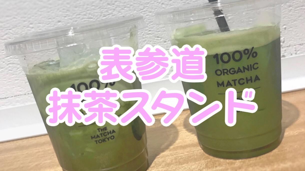 オーガニック抹茶ラテが美味すぎる!表参道のTHE MATCHA TOKYOにいってきた!