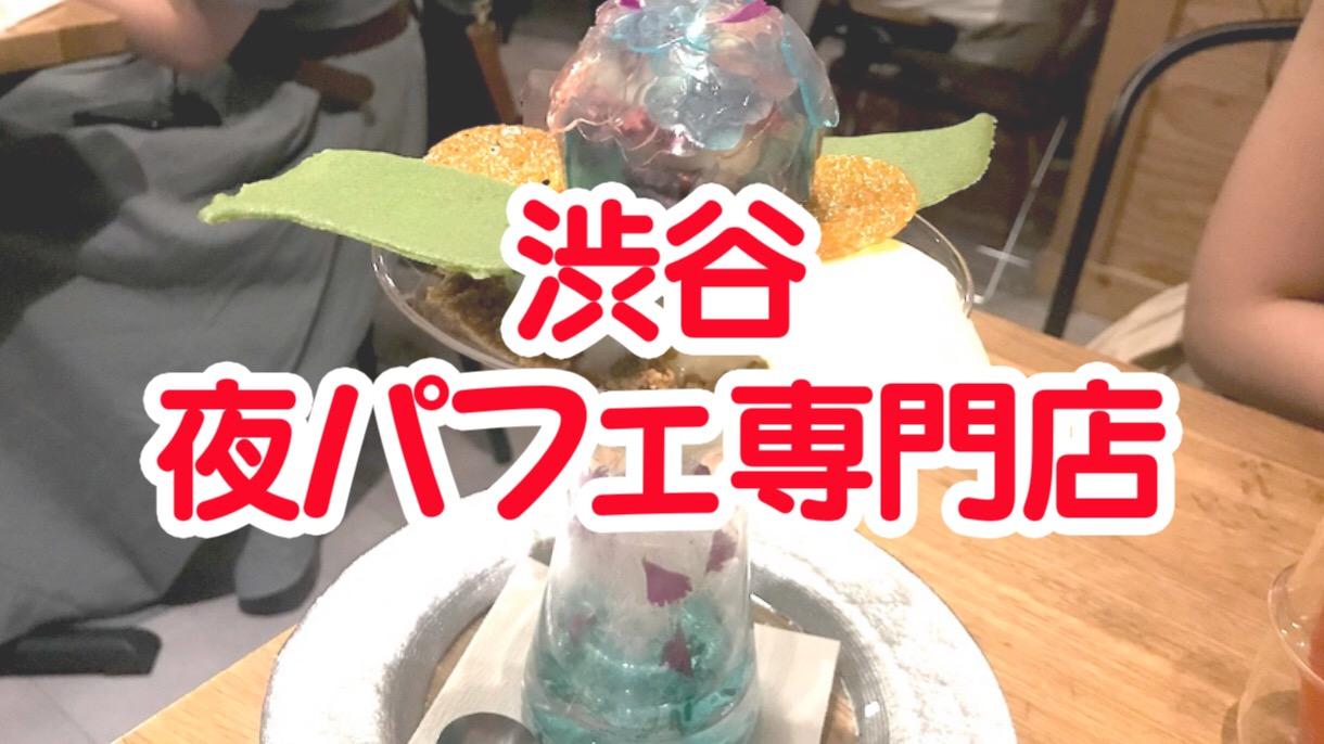 渋谷の夜パフェ専門店Parfaiteria beL(パフェテリア ベル)に行ってきました!