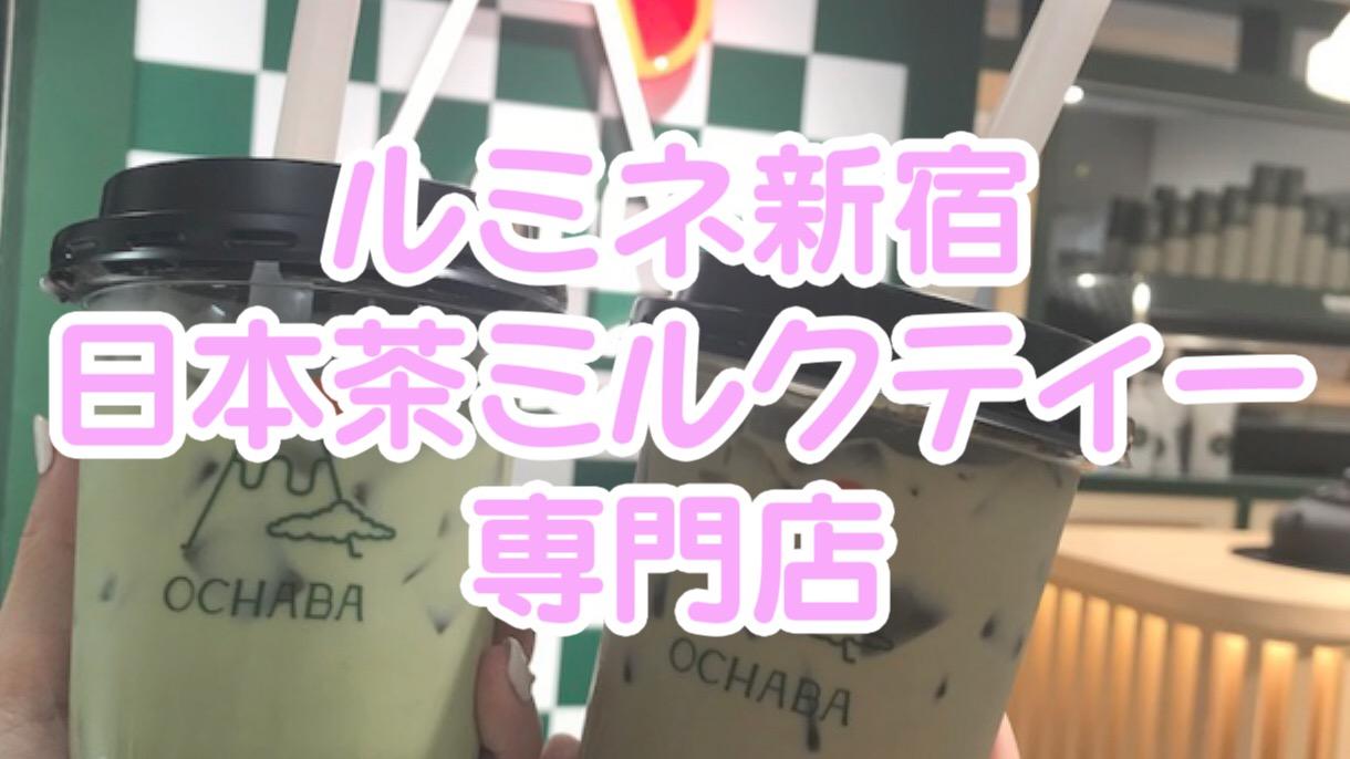 タピオカじゃなくてわらび餅!?日本茶ミルクティー専門店オチャバにいってきた!