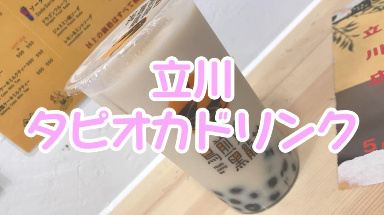 立川南口側にオープン!烏煎道黒龍茶(ウーセンドウコクリュウチャ)でタピオカドリンク飲んできた!