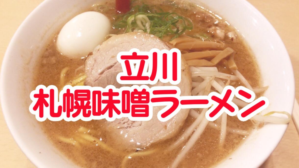 立川で北海道ラーメンが食べたい!ラーメンスクエアの「北海道 恵比寿」にいってきた!