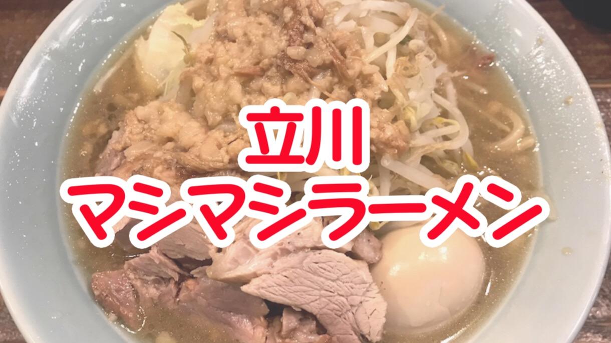 人生初の二郎系ラーメンに挑戦!「立川マシマシ」にいってきました!