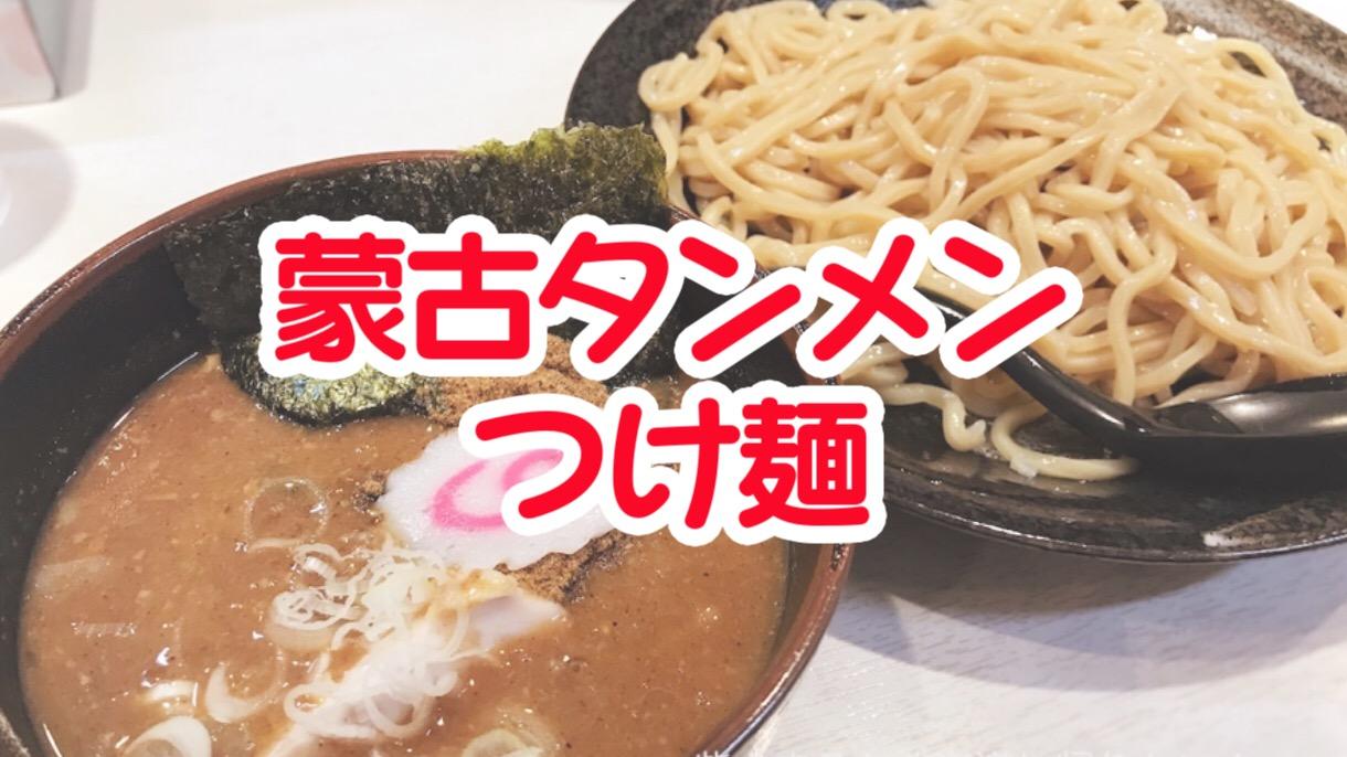 蒙古タンメン中本品川店で出会った魚豚濃恋つけ麺が美味すぎたので語りたい!
