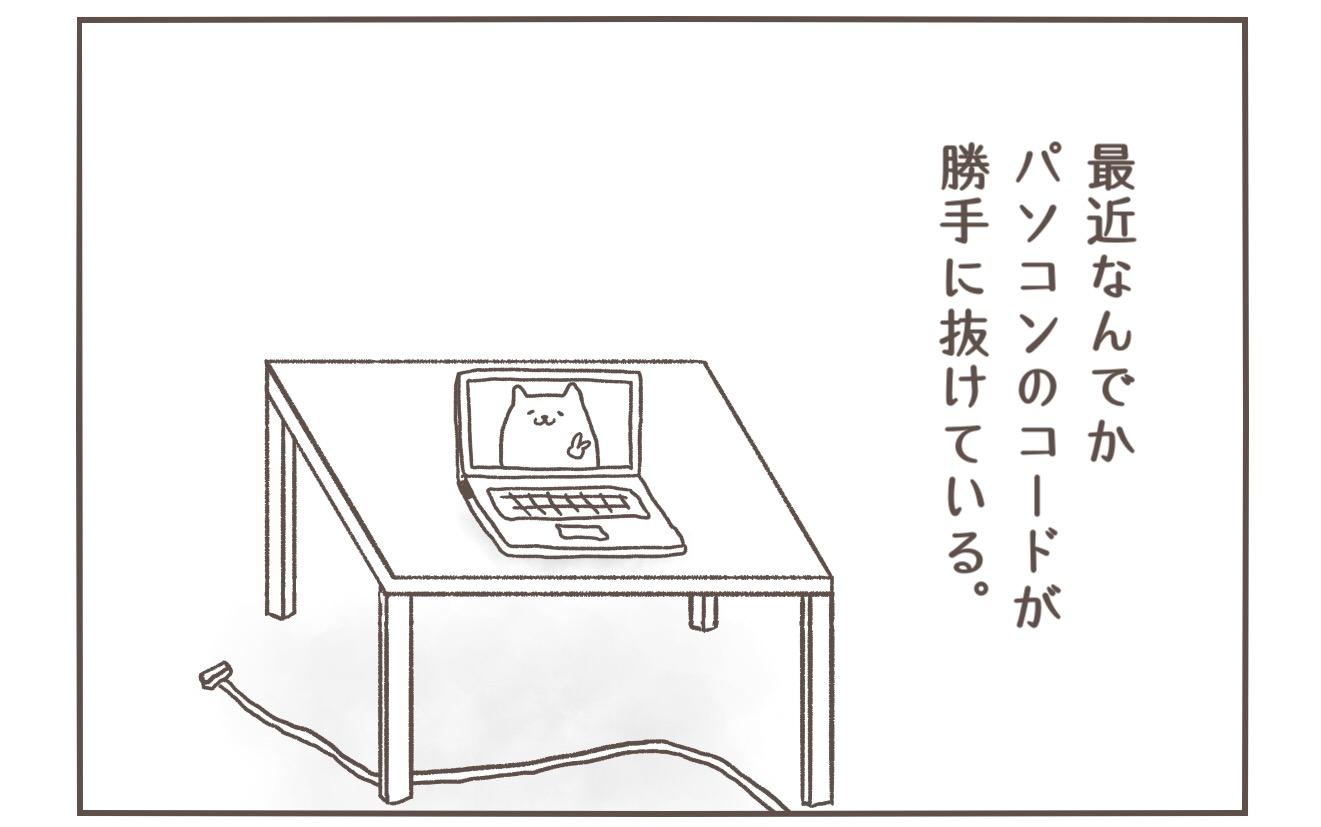 【柴犬4コマ】毎日パソコンのコードが勝手に抜かれている謎を解く話
