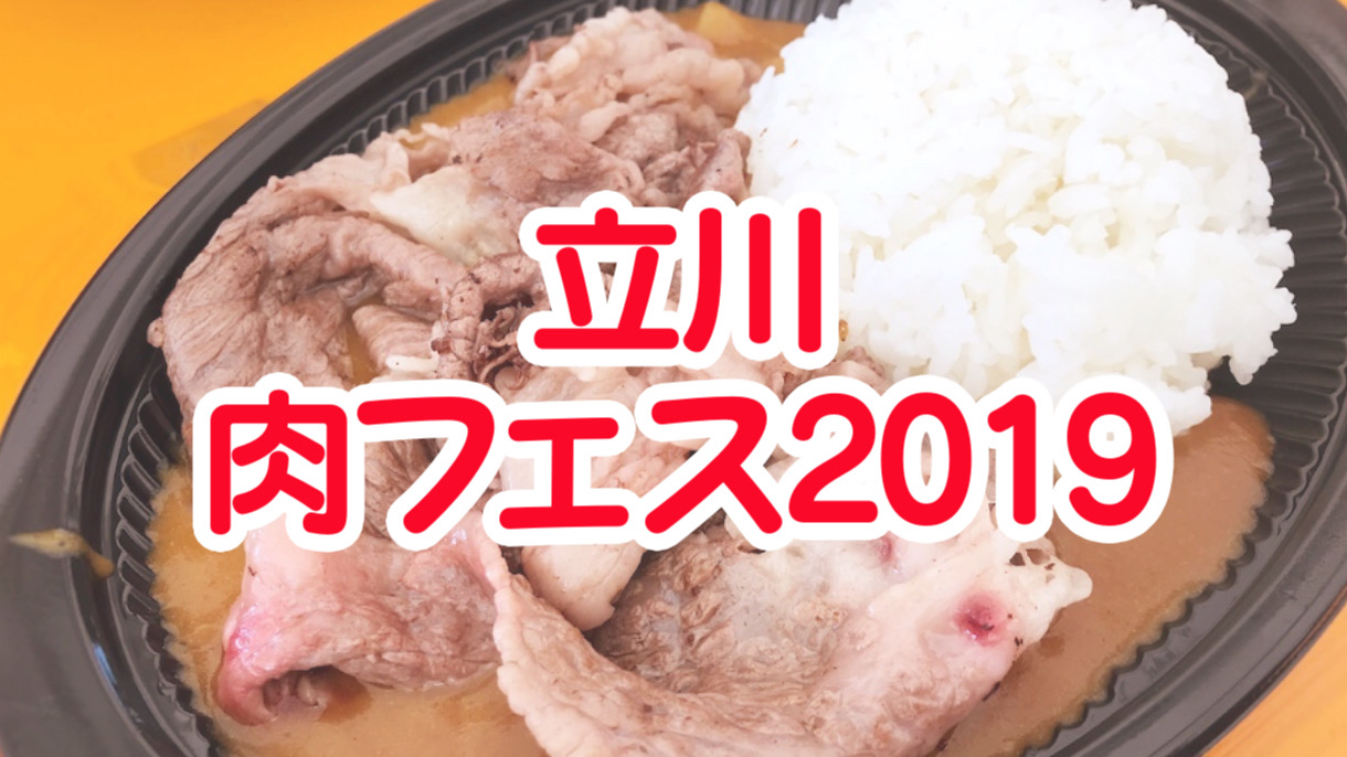 ペットと座れる席もある!立川の「肉フェス国営昭和記念公園 2019」にいってきました!