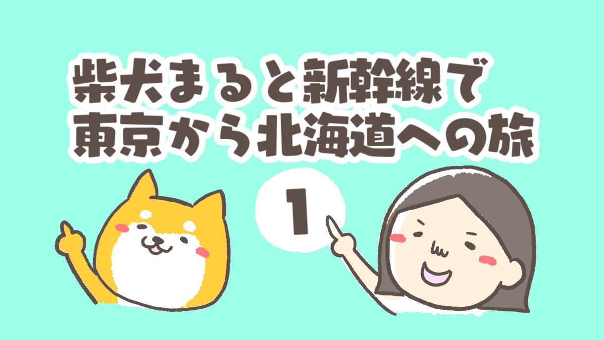 ①【柴犬4コマ】柴犬まるさんと新幹線で東京から北海道への旅へ!