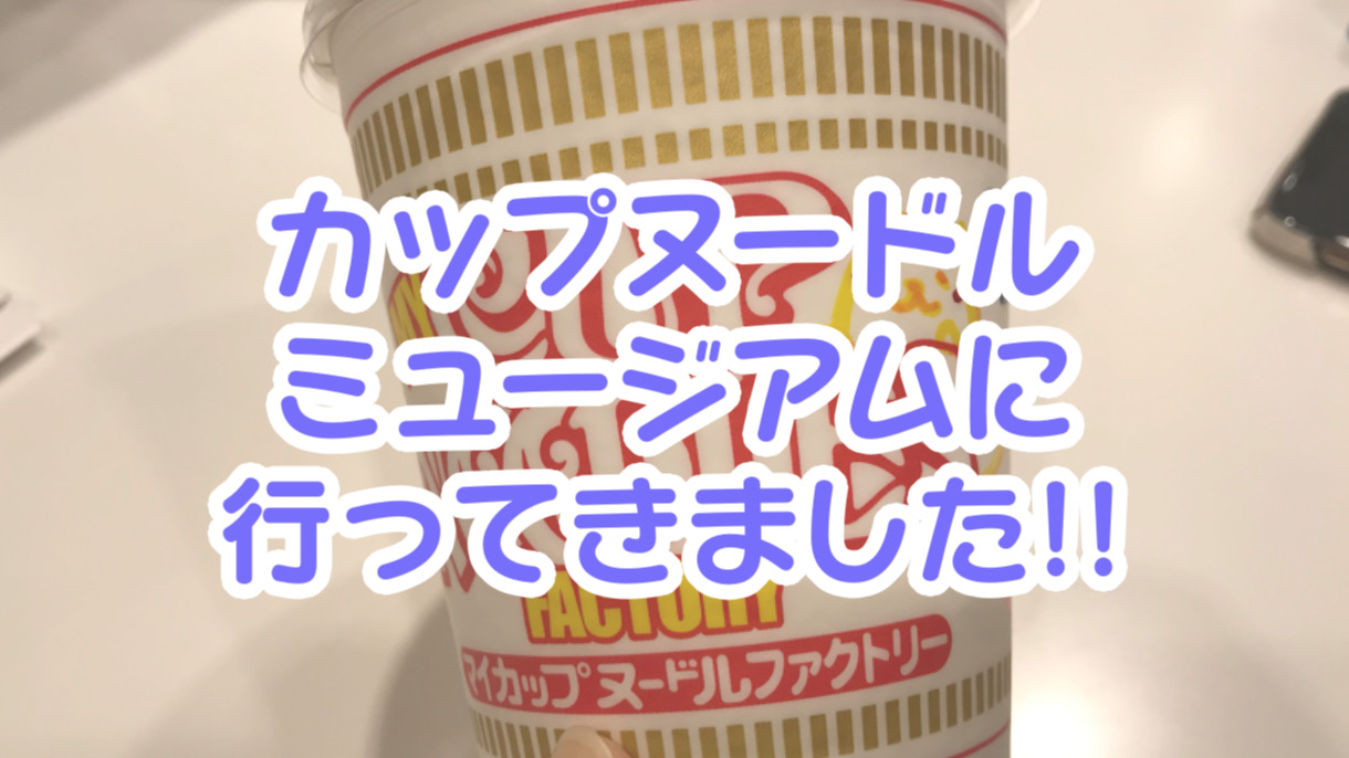 横浜のカップヌードルミュージアムで自分だけのマイカップヌードルを作ってみた!