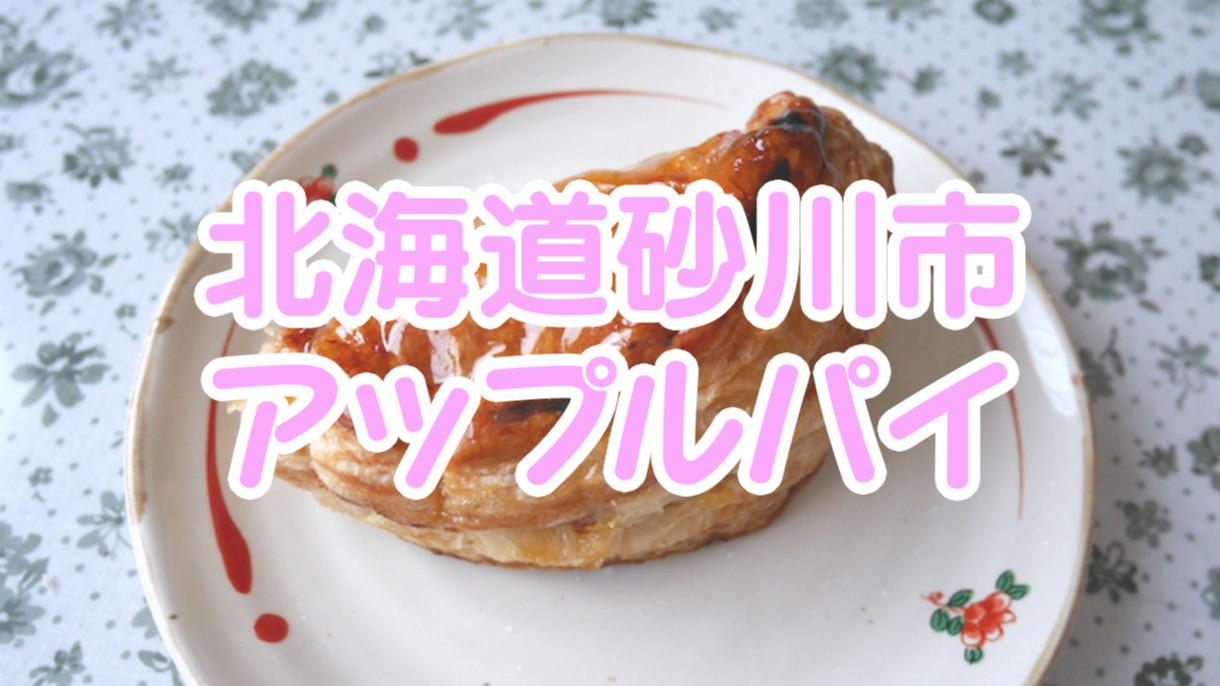 北海道砂川市のナカヤ菓子店で噂のアップルパイとか色々スイーツ買ってきた!