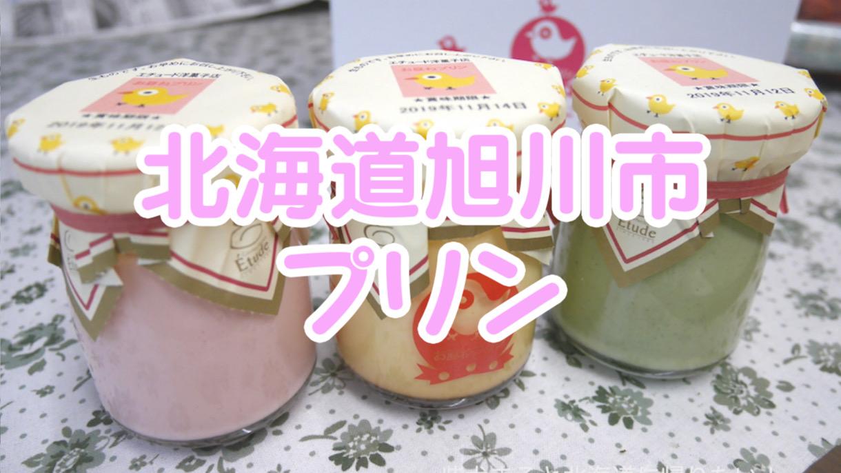 北海道旭川市で見つけたエチュード洋菓子店の「お昼ねプリン」が美味しすぎた!