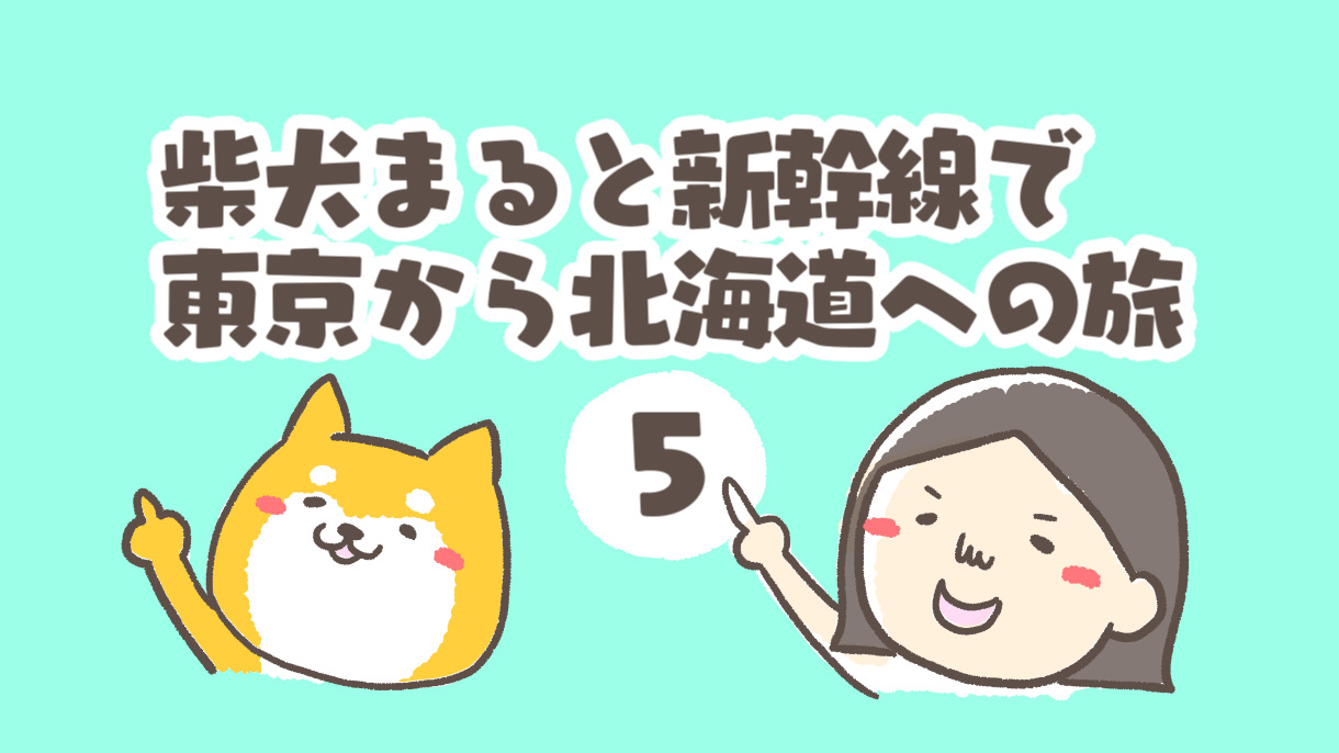 ⑤【柴犬4コマ】いざ新幹線で北海道へ!出発の朝の心境を語る!