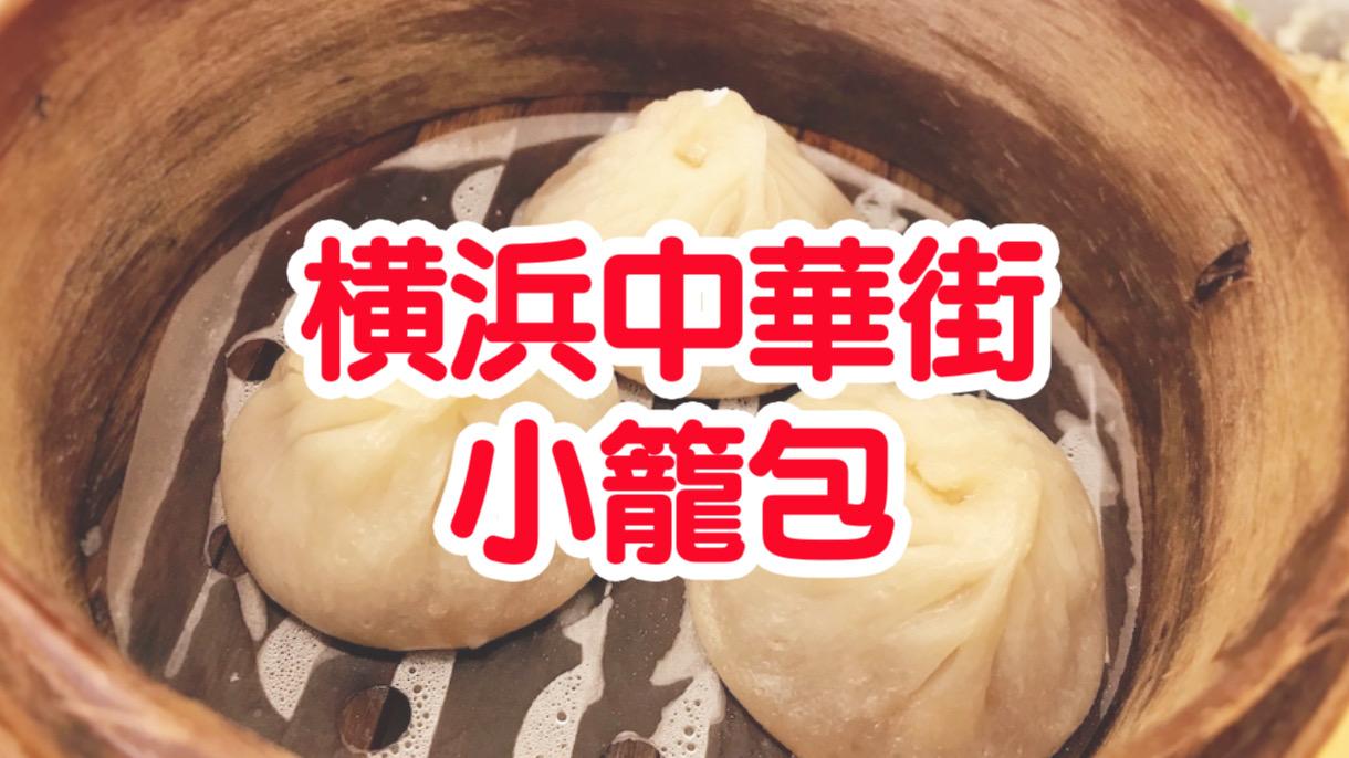 横浜中華街で小籠包が食べたい!「七福」でたらふく食べて来ました!