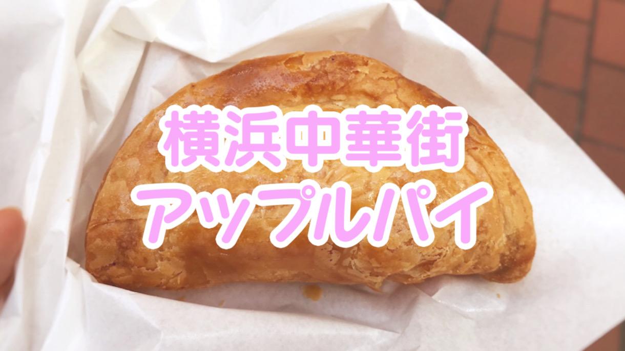 世界一の焼きたてパイ!?横浜中華街のmille mele(ミレメーレ)でアップルパイ食べました!