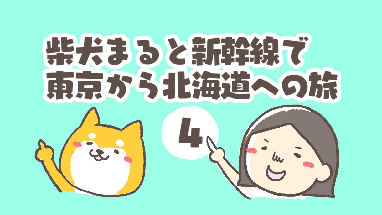 ④【柴犬4コマ】女ひとりと愛犬1匹の旅はリュックに荷物を詰め込みまくるって話