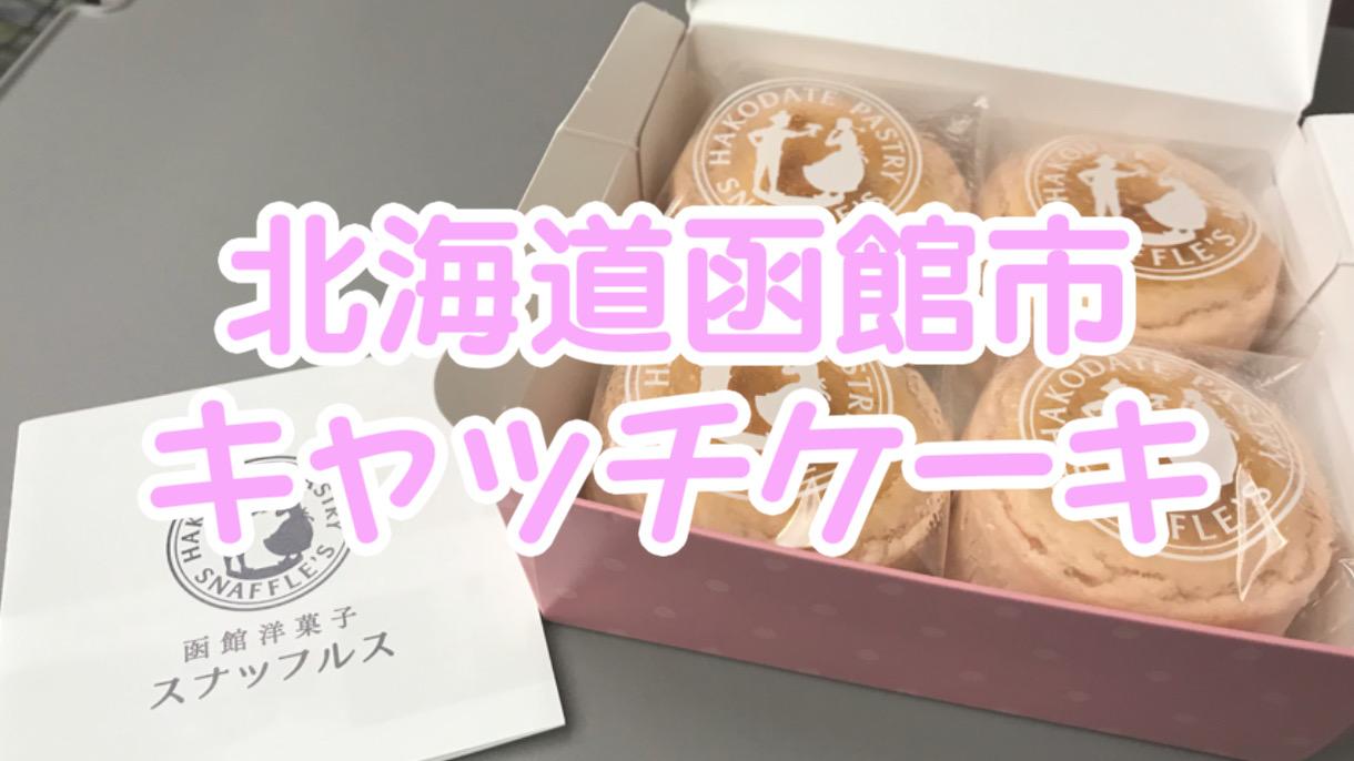 北海道函館スナッフルスの「めん恋いちごオムレット」が美味しすぎたので語りたい!
