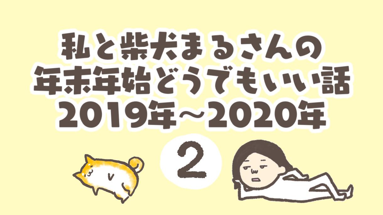 【柴犬4コマ】あけましておめでとうございます!2020年もよろしくお願いします!