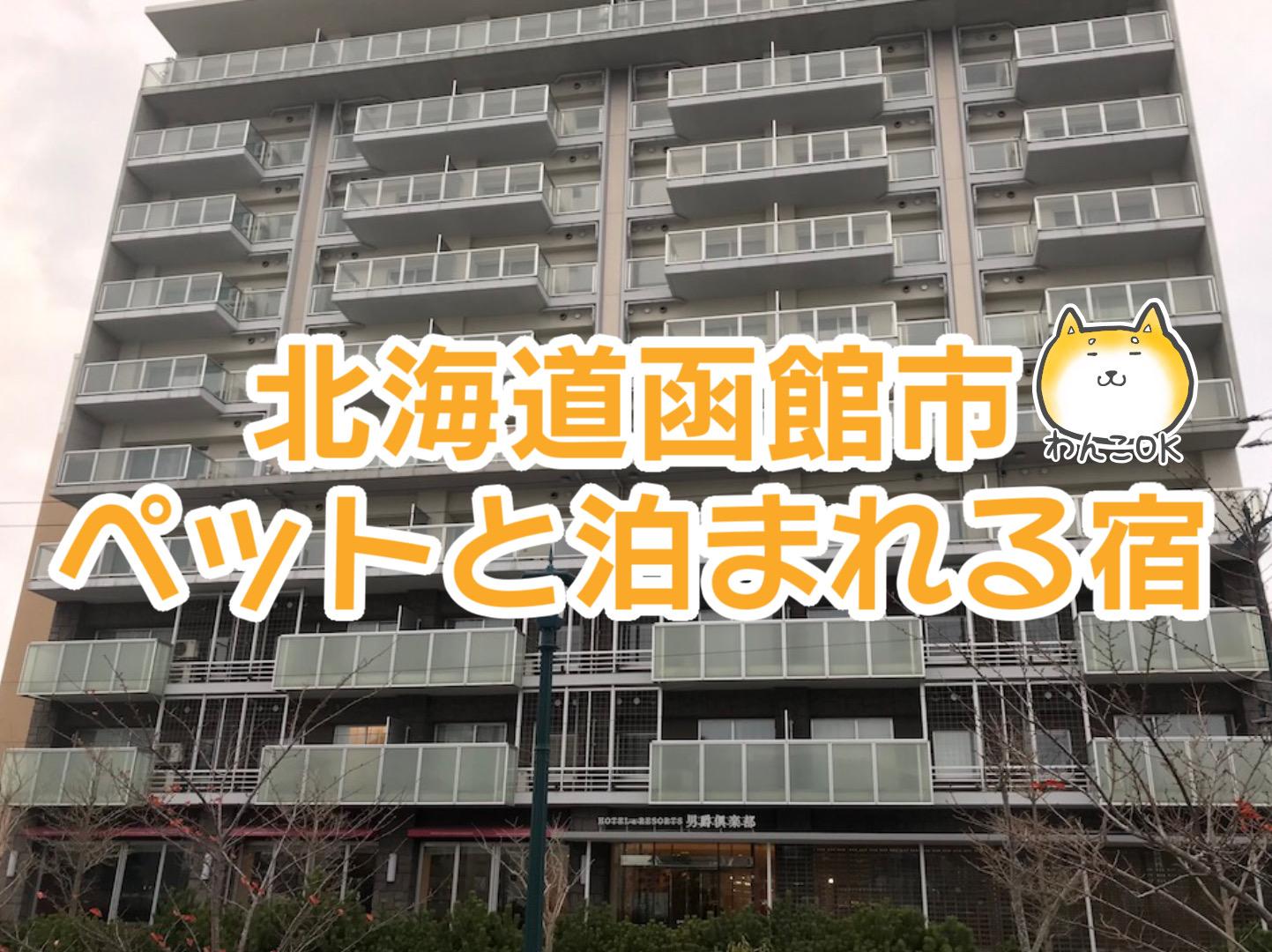 柴犬まると函館市のHAKODATE男爵倶楽部HOTEL&RESORTSに泊まってきた!