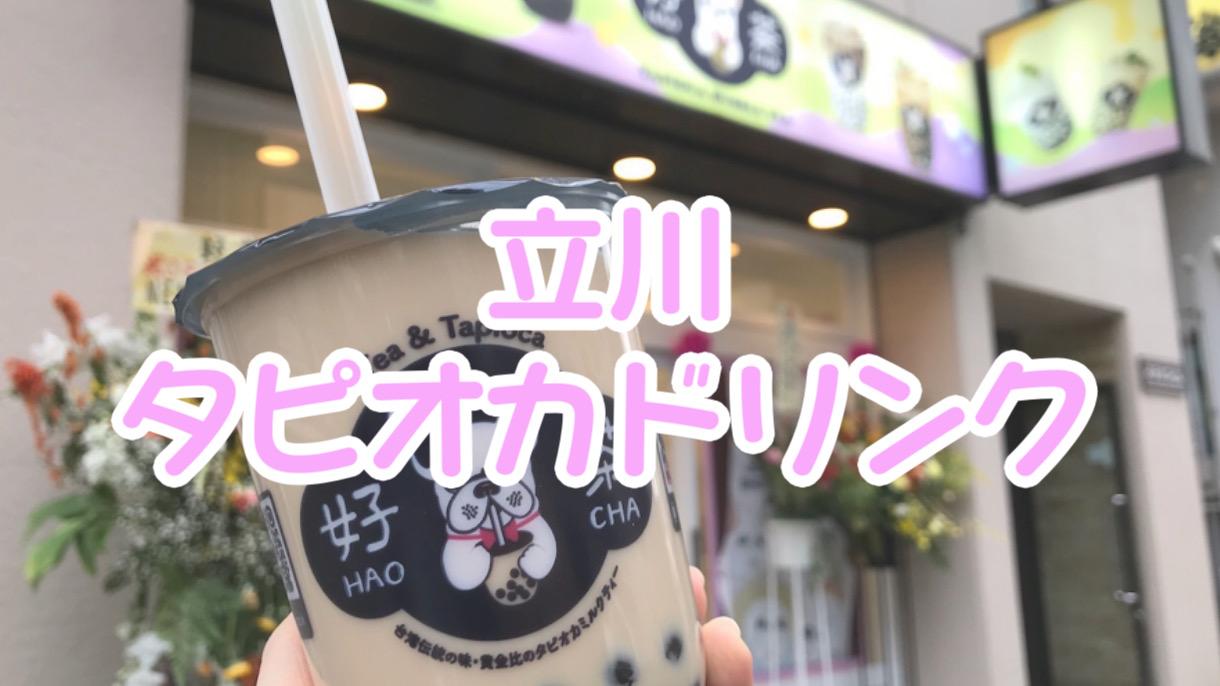 ブルドッグが可愛い!好茶(ハオチャ)立川店でタピオカミルクティー飲んできた!