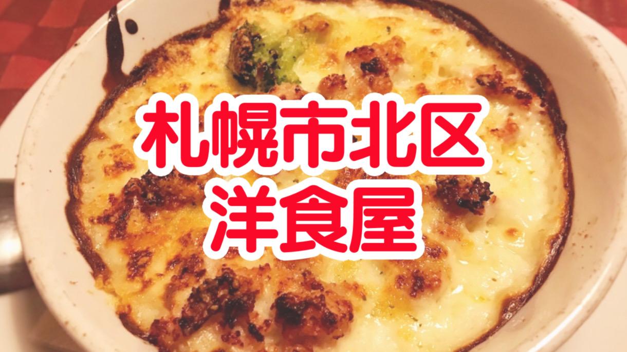 麻生駅から徒歩5分!札幌の「グッディグッディ」のランチが安かった!