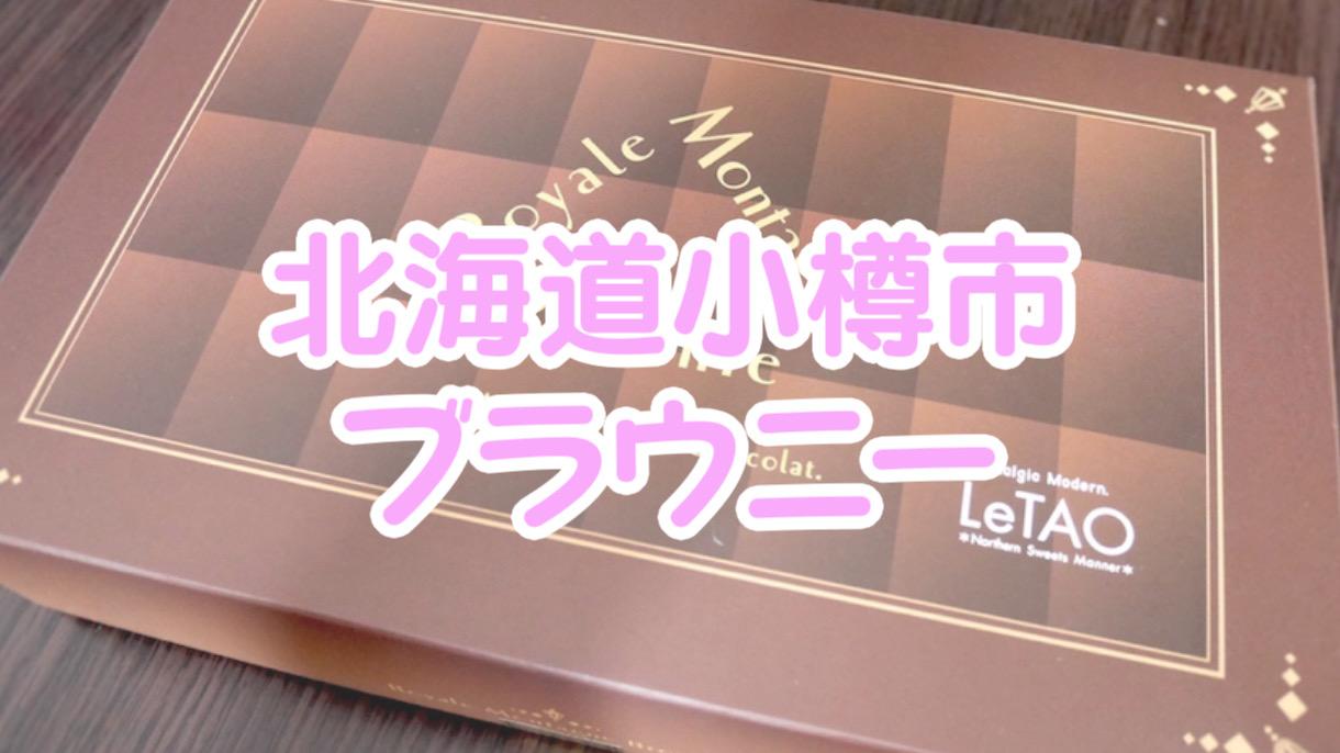 ルタオチョコレート専門店の「ルタオ ロイヤルモンターニュ ブラウニー」を食べてみた!