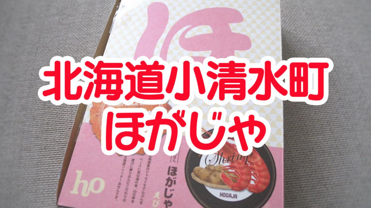 北海道のお土産「ほがじゃ」を道産子が食べてみた結果美味すぎたので口コミしたい!