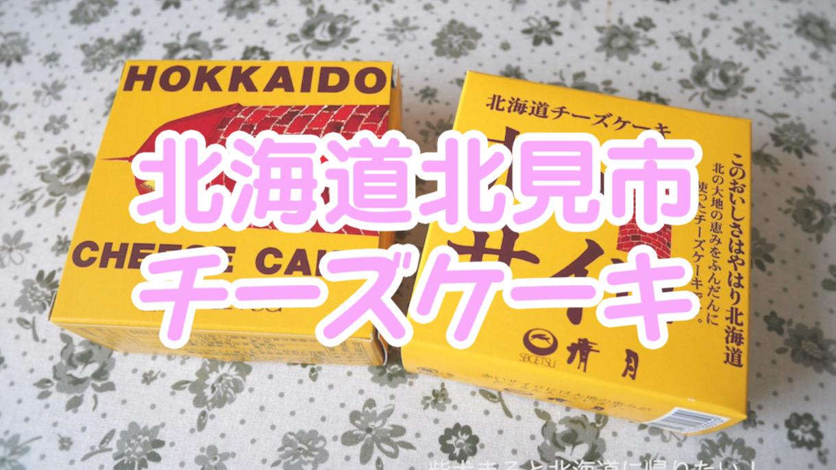 売り切れ続出!?北海道北見市の清月「赤いサイロ」を食べた感想を語りたい!