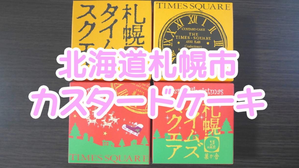 菓か舎の札幌タイムズスクエア「チーズ&メープル Xmasバージョン」を食べてみた!