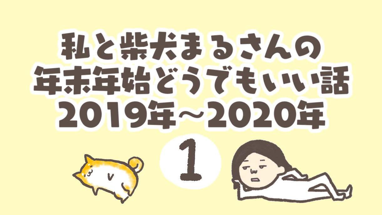 【柴犬4コマ】2019年もお世話になりました!みなさん良いお年を〜!