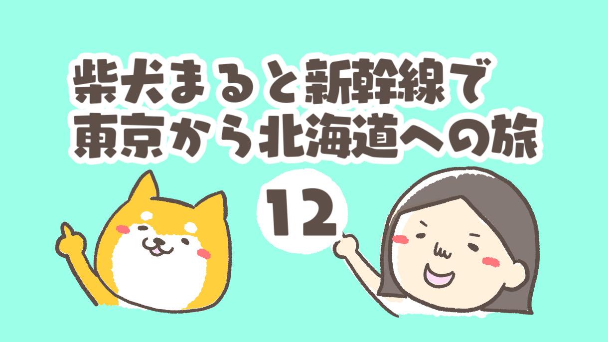 ⑫【柴犬4コマ】愛犬と函館駅に到着した後の晩ごはん問題に葛藤する