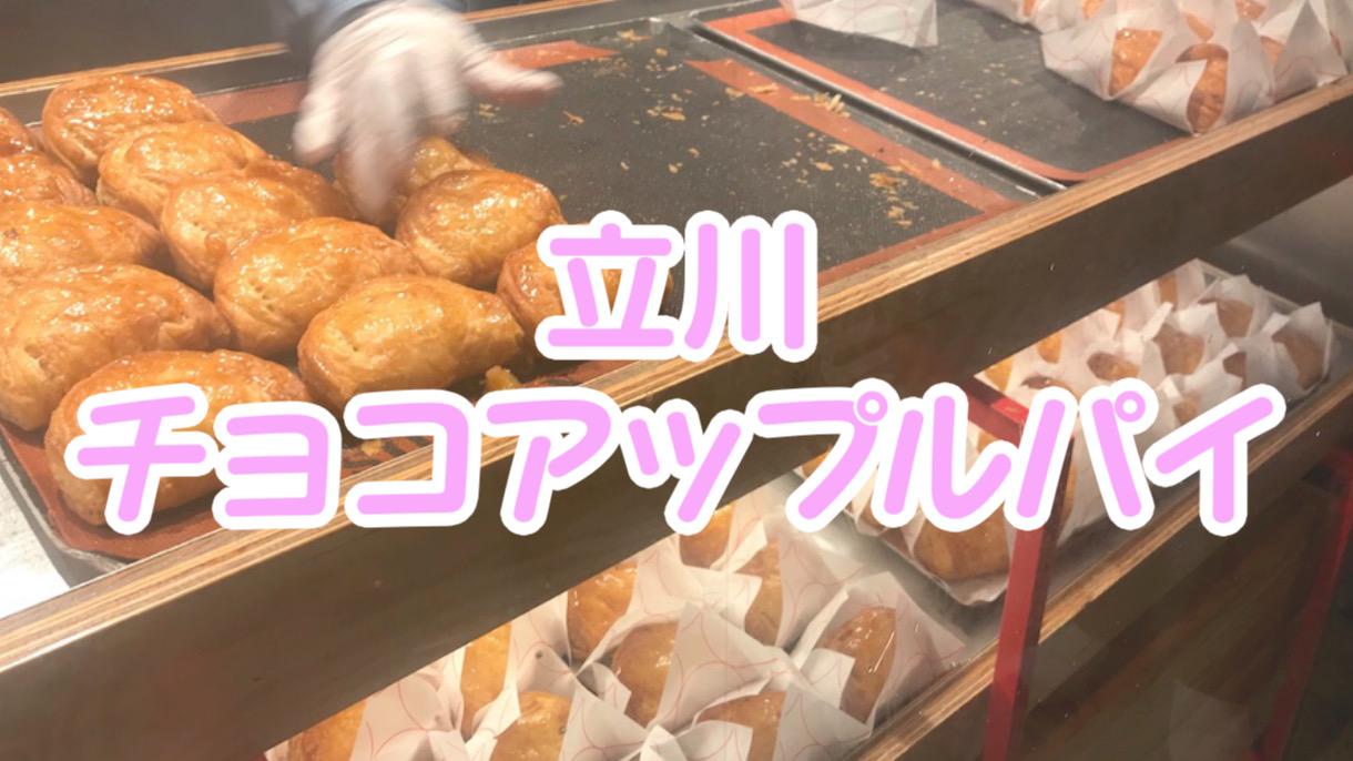 RINGO(りんご)で期間限定焼きたてチョコカスタードアップルパイを食べた感想!