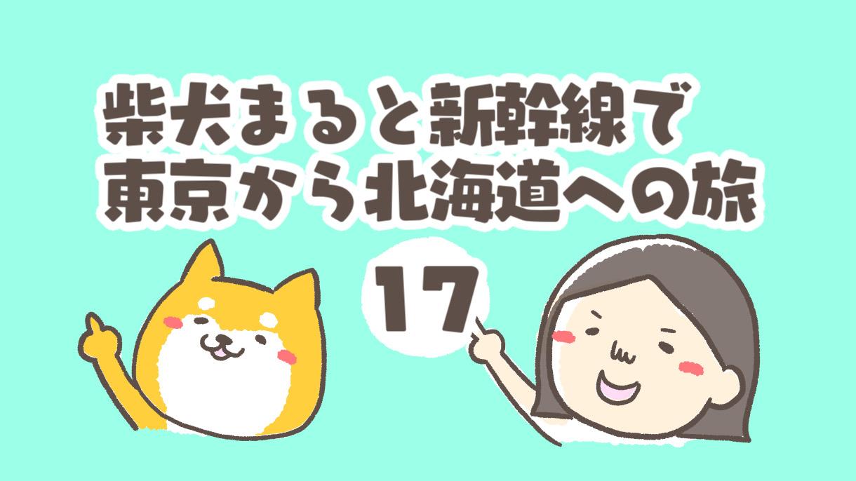 ⑰【柴犬4コマ】南千歳駅で柴犬まるさんに起こった悲劇を語りたい
