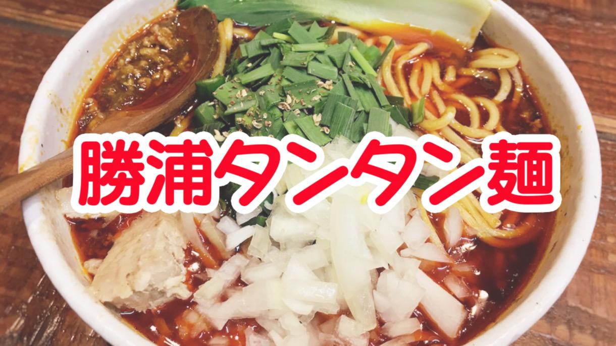 立川の麺処 井の庄 立川店限定の勝浦タンタンメンが辛うまだったので語りたい!