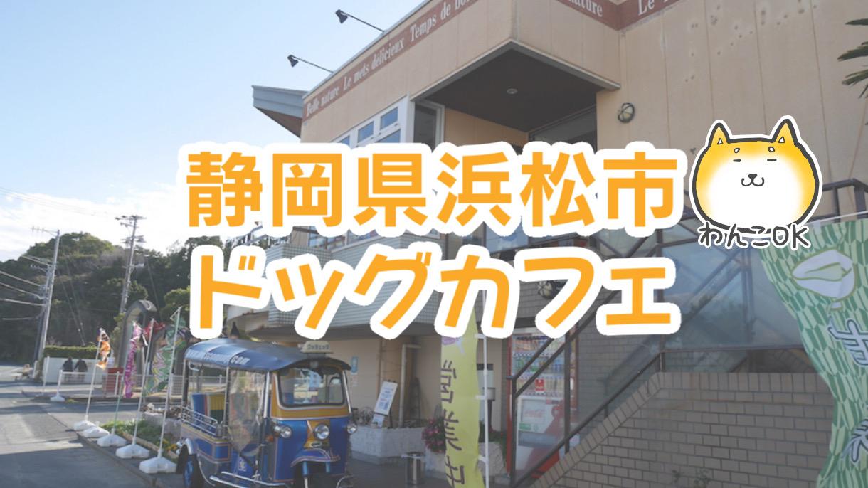 愛犬と浜松旅行!ドッグカフェのラリーズカンパニーでアップルパイ食べてきた!