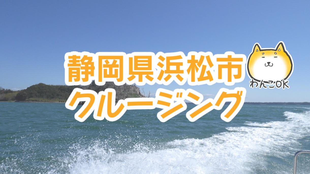 浜松市を愛犬と観光したい!浜名湖クルージングを柴犬まるとしてきました!