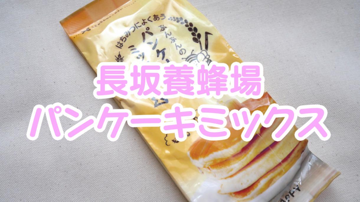 静岡の美味しいもの!浜松の長坂養蜂場で買った「ぶんぶんのパンケーキミックス」食べてみた!