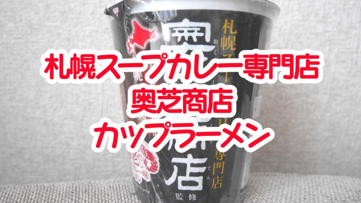 北海道が恋しい!札幌スープカレー専門店奥芝商店のカップ麺食べてみた!