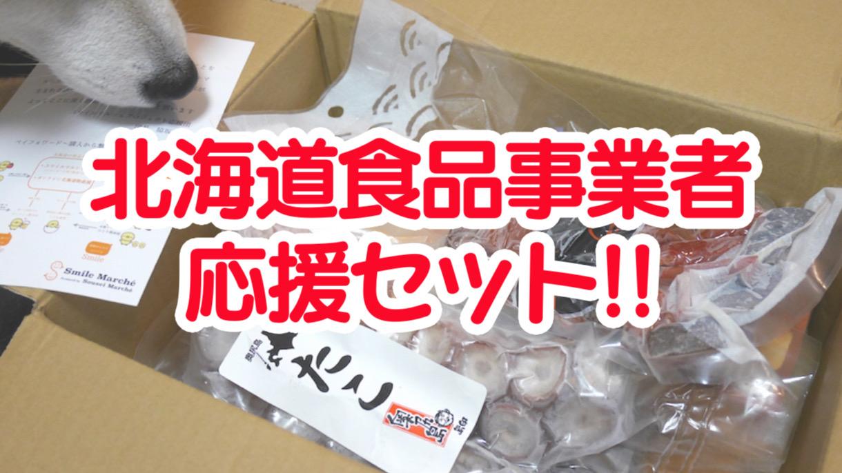 道産子が「北海道食品事業者応援セット」取り寄せたら最高だった!