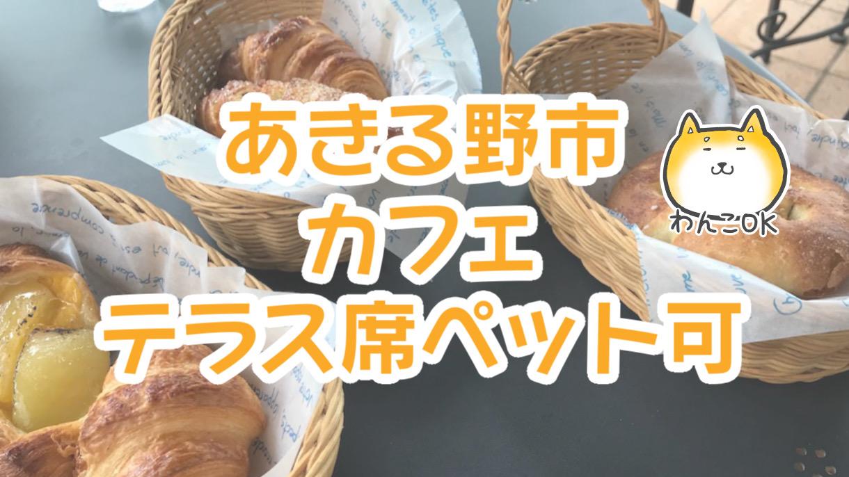 あきる野テラスペット可カフェ!「La FOUGASSE(ラ・フーガス)」でパンを食べる!