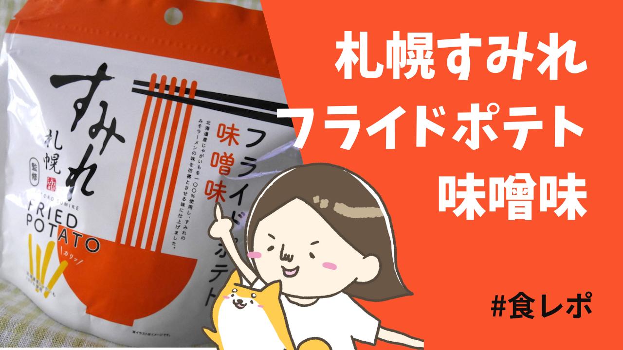 北海道ラーメンがお菓子に!?札幌すみれフライドポテト味噌味食べてみた!
