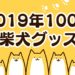 【2019年】100均柴犬グッズ!ダイソー・キャンドゥ・seria